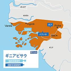 活動国詳細】ギニアビサウ|プラン・インターナショナル・ジャパンの ...