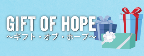 Gift of Hope~ギフト・オブ・ホープ~