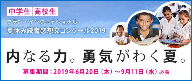中学生 読書 感想 文 おすすめ 本 2019